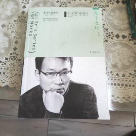 作家签名鬼子进村(李洱作品系列)
