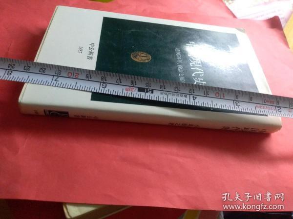 中国 现 代厉史 小 鸟明之编著  日本中公文库出版  50年