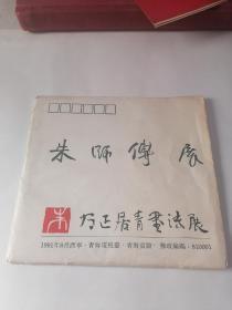 1991年 朱乃正毛笔签赠 朱乃正居青书法展  带封