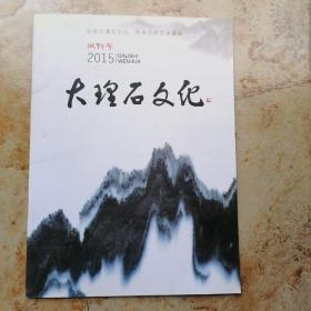 大理石文化(试刊号)2015。