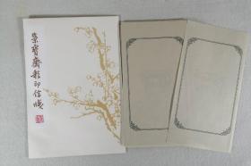 【包老笺谱】荣宝斋彩印信笺 钟鼎纹笺纸一套50张合售