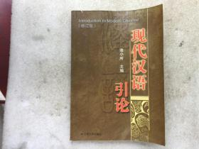 现代汉语引论(修订版)(骆小所等)