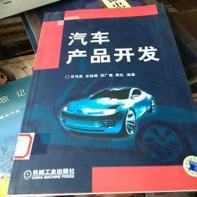 汽车产品开发