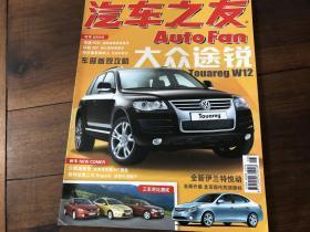 汽车之友 2008.8