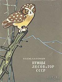 【精装俄文原版彩图丰富】苏联森林与山区鸟类图鉴 Птицы Лесов и Гор СССР 俄罗斯 哈萨克斯坦 乌克兰 格鲁吉亚 高加索 克里米亚 喀尔巴阡山 鸟类。由画家费多托夫插图