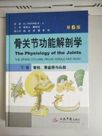 《骨关节功能解剖学》(下卷 脊柱骨盆带与头部)(第6版)