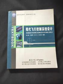 国防特色教材·控制科学与工程:现代飞行控制系统设计