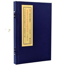 子部珍本备要第171种:董德彰水法秘诀水法断诀合刊竖版繁体线装9787510849565