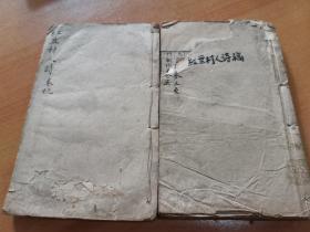 红豆村人诗稿 存二册