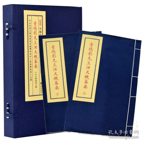 子部珍本备要第173种:董德彰先生泄天机纂要竖版繁体线装书 9787510849565