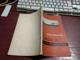 俄语图书 有关自然科学方面K520