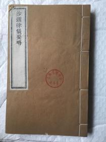 沙弥律仪要略,封面印:上海玉佛寺寺务处