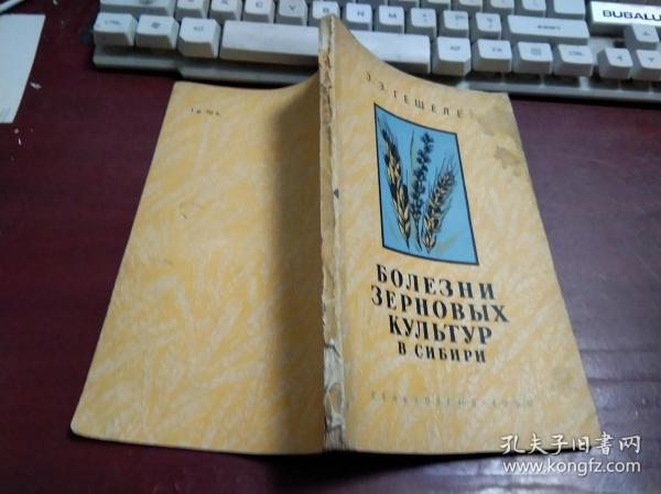 西伯利亚谷类作物的病害【俄文】K1522