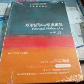 政治哲学与幸福根基-牛津通识读本