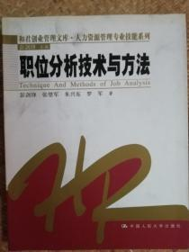 职位分析技术与方法