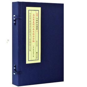 子部珍本备要第176种:海源阁藏明刊麻衣相法全编竖版繁体线装书 9787510849565