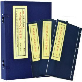 子部珍本备要第177种:袁忠彻先生相法秘传竖版繁体线装书9787510849565