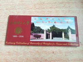 上海理工大学1906-2006《明信片一本10张全》