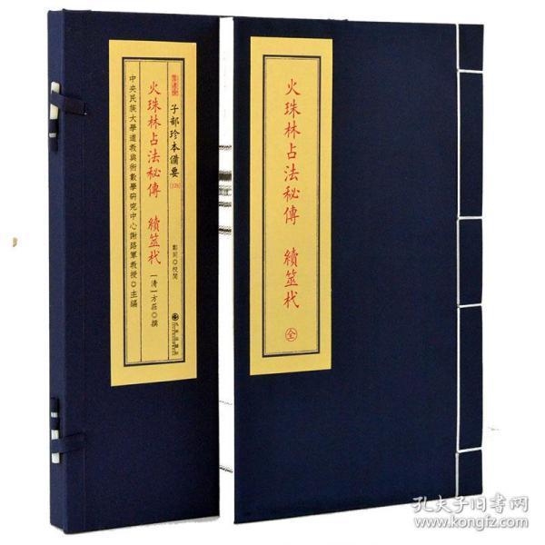 子部珍本备要第179种:火珠林占法秘传 续筮杙竖版繁体线装书9787510849565