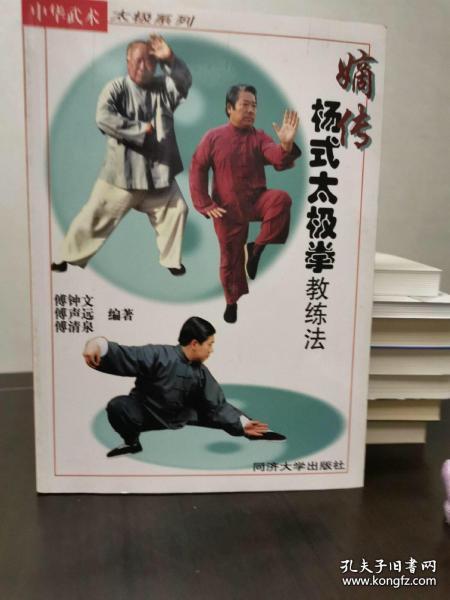 嫡传杨式太极拳教练法