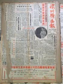 深圳特区 1985年9月1日 1*叶选平当选为省长。 2*广东省政府任命李灏为深圳市市长 品弱  20元