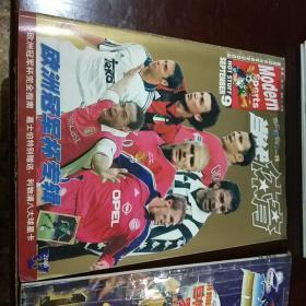 当代体育 1998增刊球迷珍藏版/2000年36期,两本合售。
