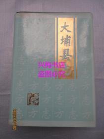 大埔县志——广东省地方志丛书