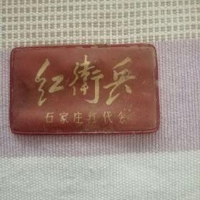石家庄红代会胸章