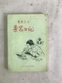 速写日记 阳泉工人