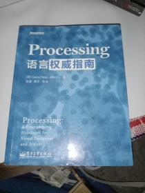 Processing语言权威指南 缝