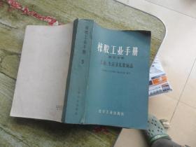 橡胶工业手册 第五分册 工业、生活及乳胶制品