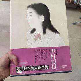 现代日本美人画全集 中村贞以