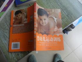 智慧育儿系列:婴幼儿运动训练