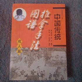 中国传统推拿手法图谱(成人篇)