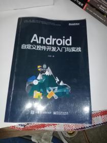 Android自定义控件开发入门与实战 缝