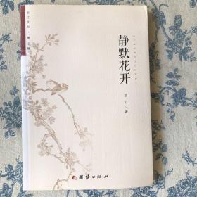 长江文丛2辑【静默花开】 正版