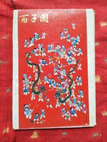 中国人民邮政明信片百子图【10张全】