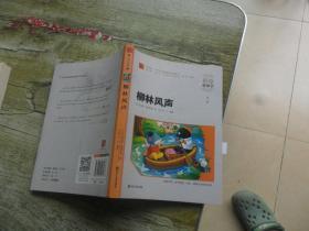 柳林风声(彩绘注音版)/素质版·小学语文新课标必读丛书