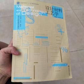 设计材料工艺学