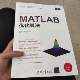 MATLAB优化算法/科学与工程计算技术丛书