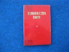 文革50开塑料笔记本——毛主席的革命文艺路线胜利万岁,红灯记插图