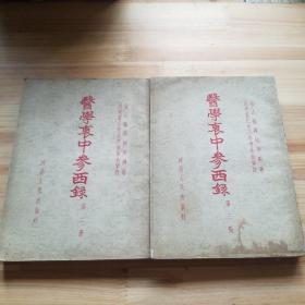 《医学衷中参西录》第二册 第三册