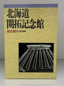 北海道开拓纪念馆 指南    北海道开拓记念馆 総合案内   (博物馆)日文原版书