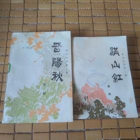 晋阳秋、满山红(新波旧澜第一   二部)