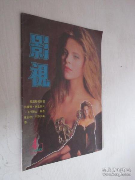 影视       1989年第4期