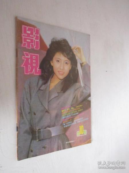 影视       1988年第10期