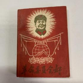南昌总工会巜革命委员会好》