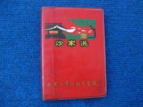 文革日记本:沙家浜——武装斗争的胜利凯歌,沙家浜插页