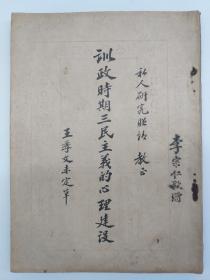 训政时期三民主义的心理建设  (李宗仁赠 1928年7月出版)