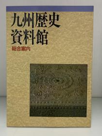 九州历史资料馆 指南    九州历史资料馆 総合案内   (博物馆)日文原版书